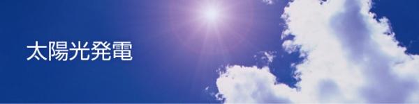 太陽光TOP