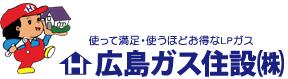 広島ガス住設株式会社