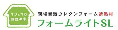 フォームライトSL_ロゴ