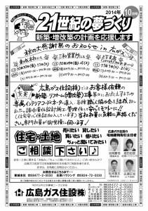 2014.10月号表