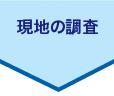 rh_nagare_02_gencho