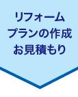 rh_nagare_03_plan