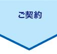rh_nagare_05_keiyaku
