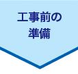 rh_nagare_06_junbi