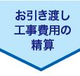 rh_nagare_09_seisan