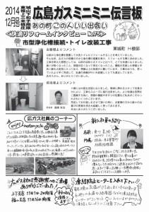 2014年12月号-002