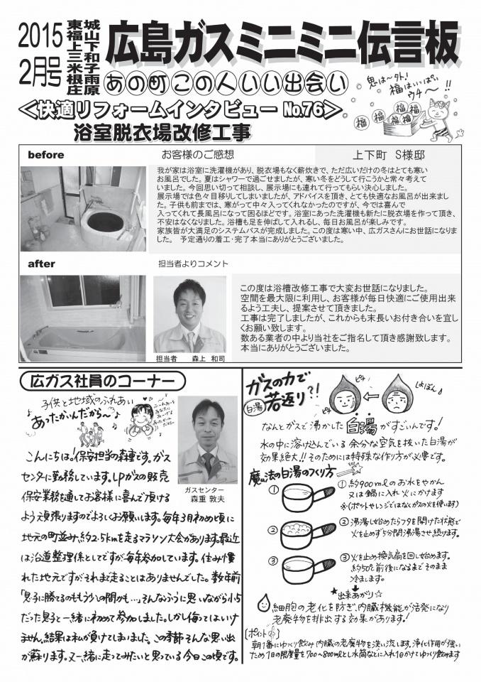 2015年2月号-002
