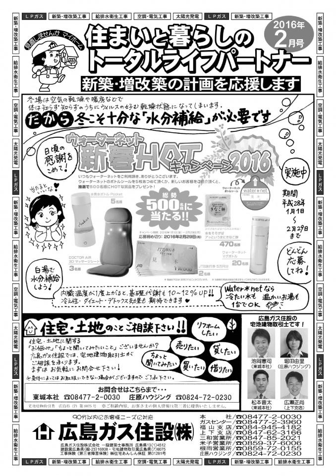 2016年2月号-001