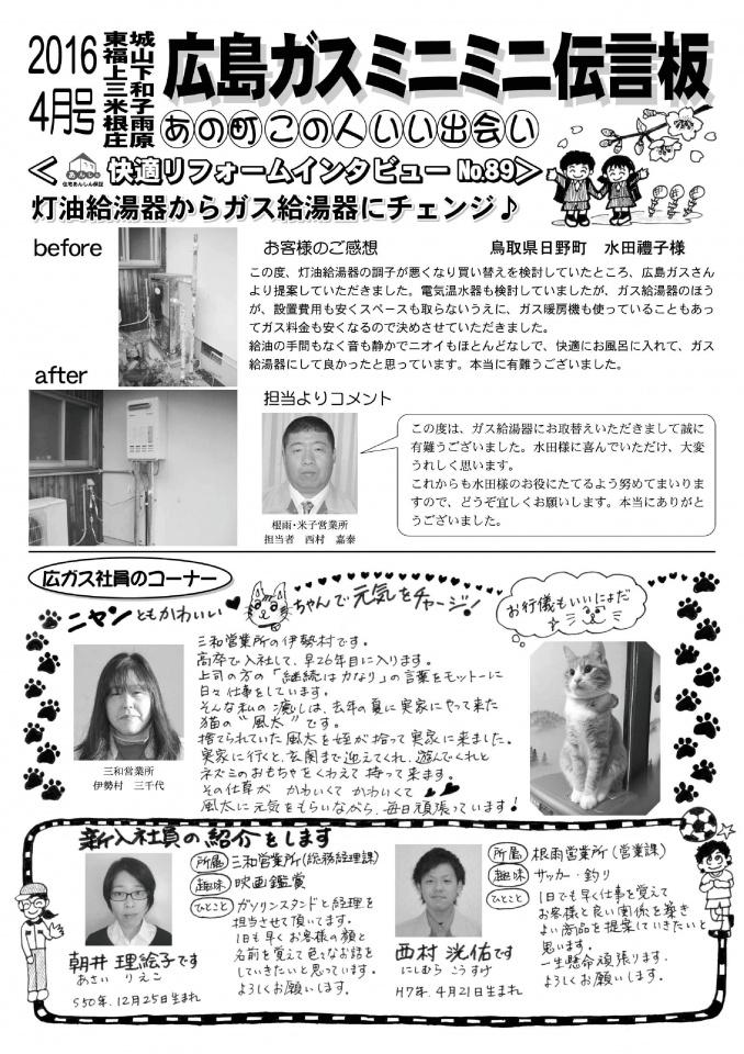 2016年4月号-002