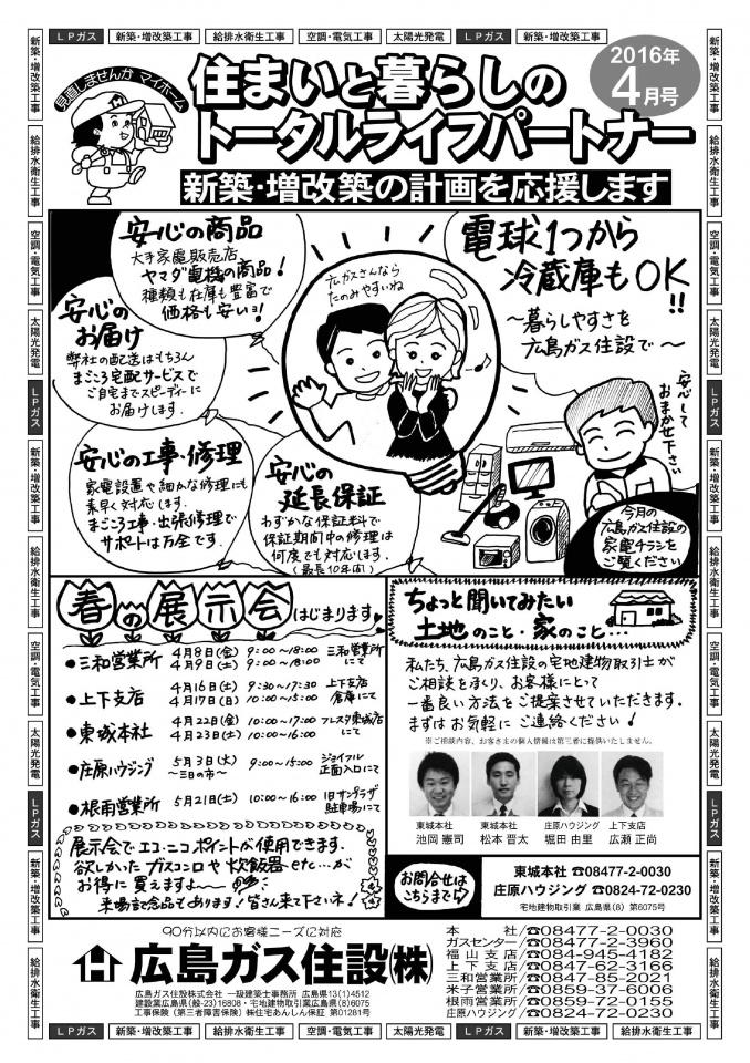 2016年4月号-001