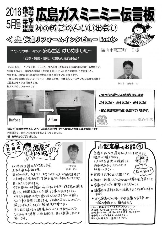 2016年5月号-002