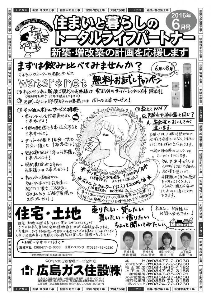 2016年6月号-001