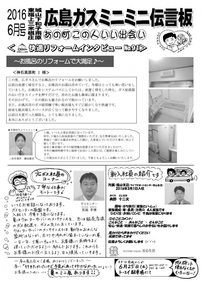 2016年6月号-002