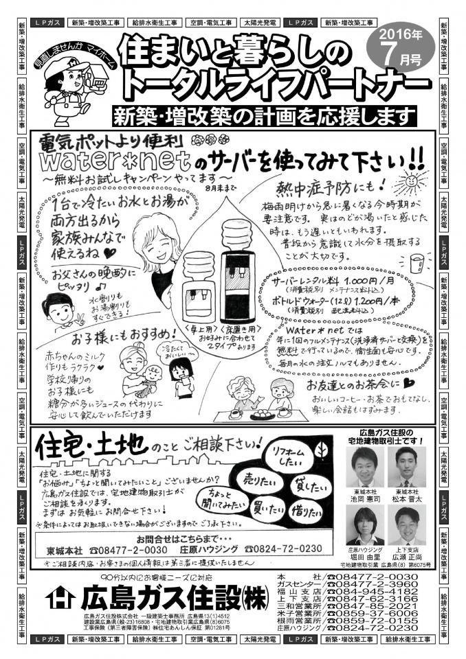 2016年7月号-001