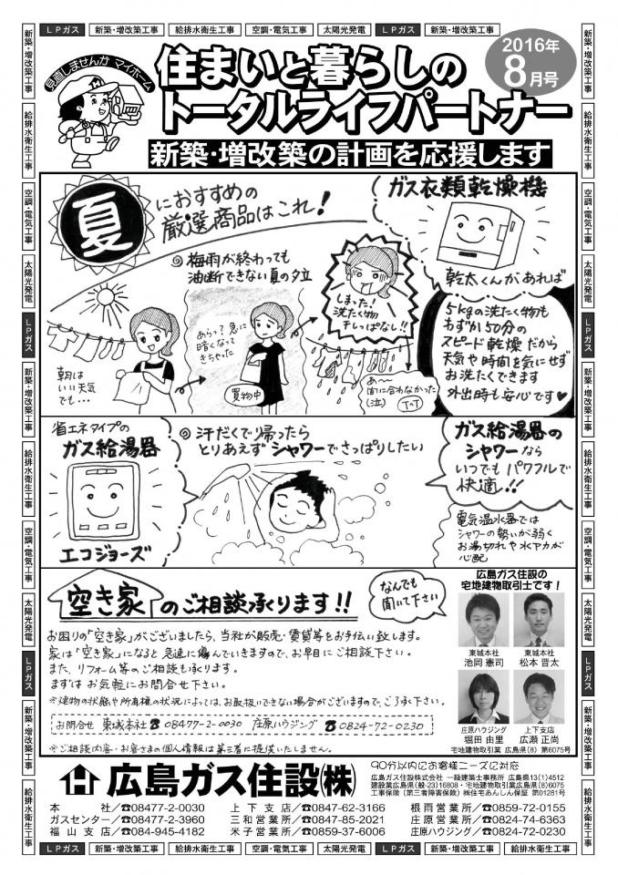 2016年8月号-001