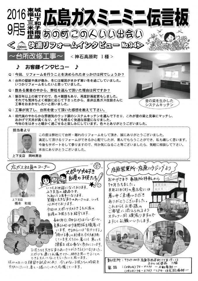 2016年9月号-002