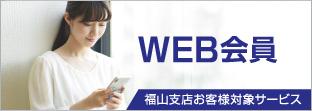 WEB会員サイト